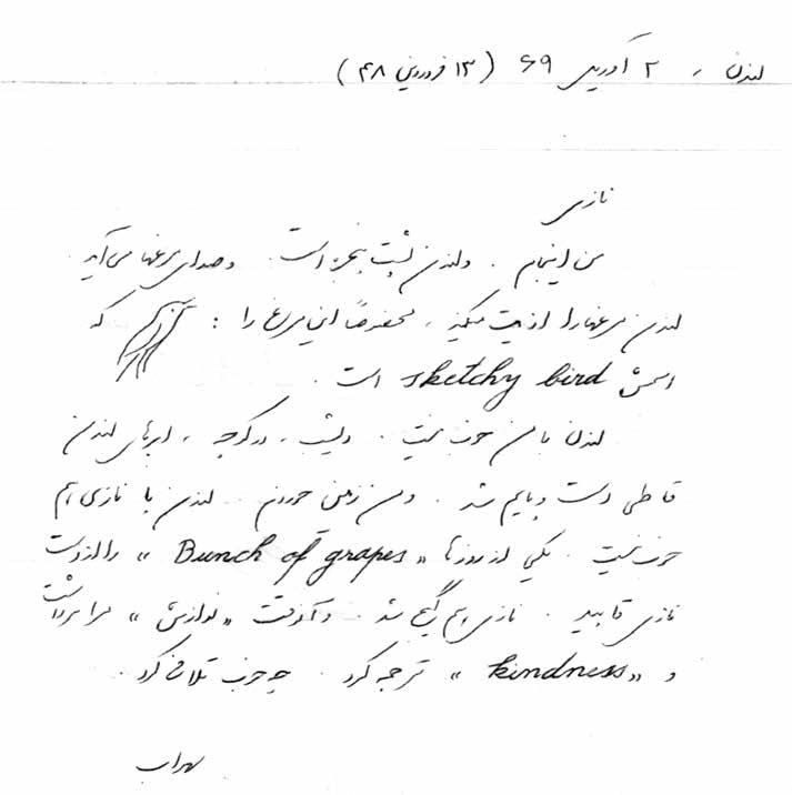 دستخط سپهری در آغاز کتاب آبی