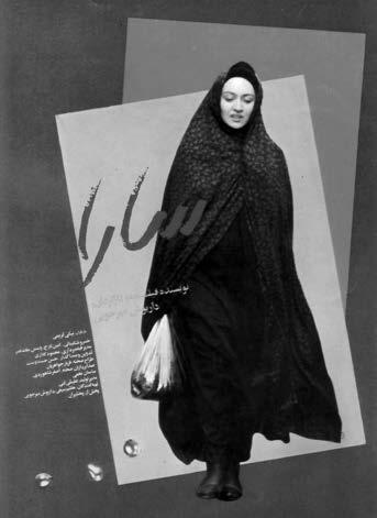 پوستر فیلم سارا